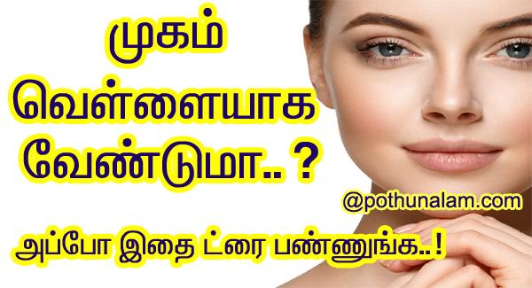 Face whitening tips tamil