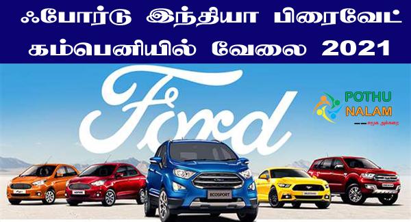 Ford careers chennai