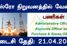 ISRO Recruitment 2021