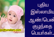 Islamic Baby Names in Tamil