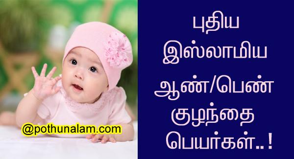Islamic Baby Names in Tamil