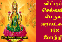 Mahalakshmi Potri in Tamil