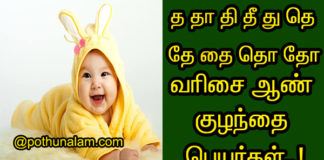 Modern boy baby names in tamil
