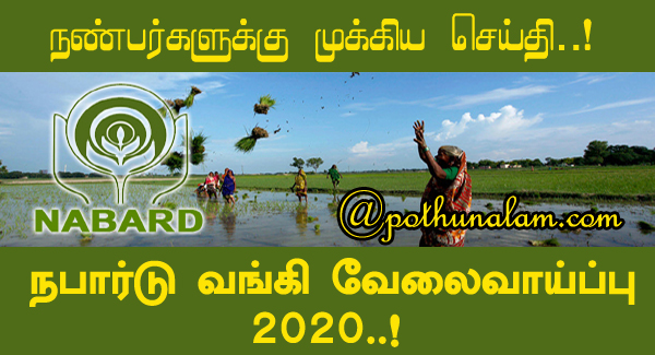 Nabard recruitment 2020