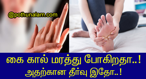 Numbness Treatment in Tamil