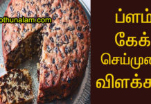 Plum cake recipe in tamil