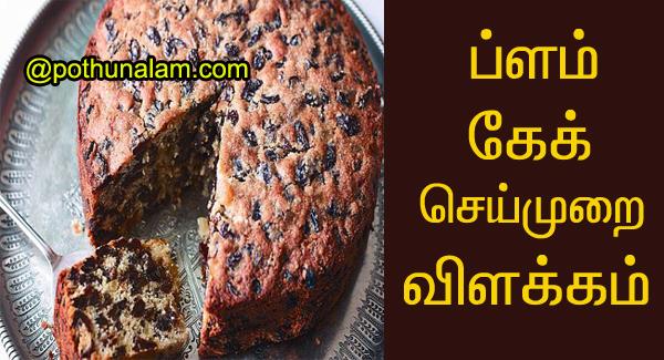 Plum cake recipe in tamil