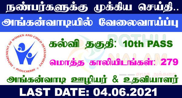 Puducherry Anganwadi Recruitment 2021