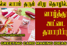 Siru Tholil Ideas in Tamil