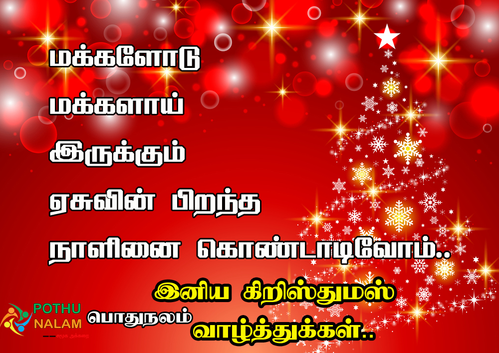 Tamil Christmas Wishes
