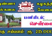 Anna University Jobs2020