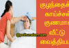 baby fever treatment in tamil