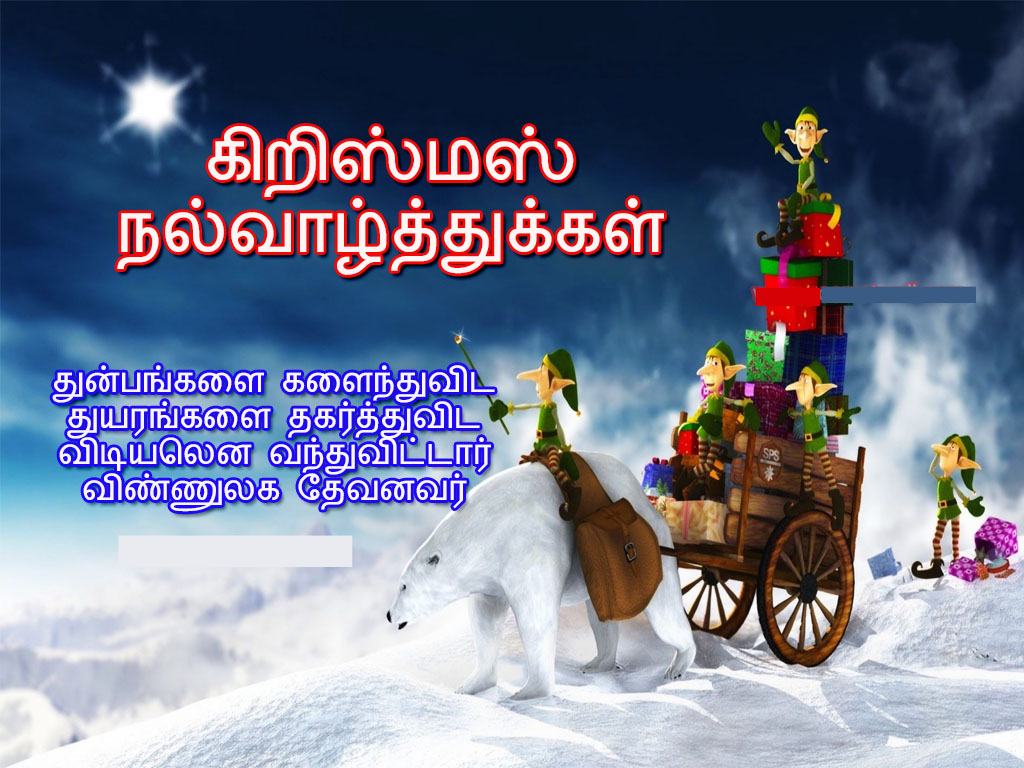 christmas wishes in tamil quotes
