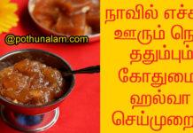 godhumai halwa seivathu eppadi in tamil