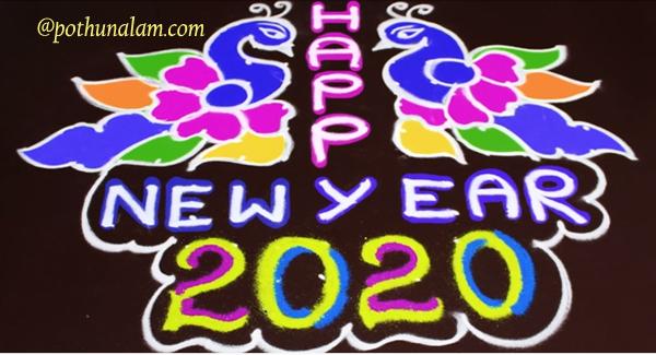 New year rangoli 2020
