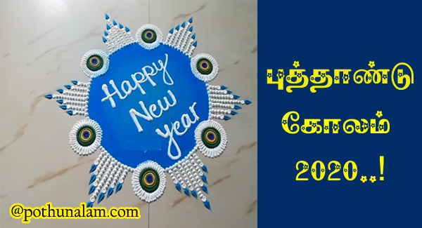 New Year Rangoli Designs 2020