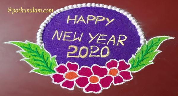 new year kolam 2020