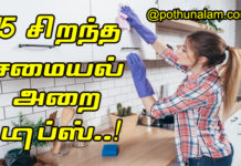 simple kitchen tips in tamil