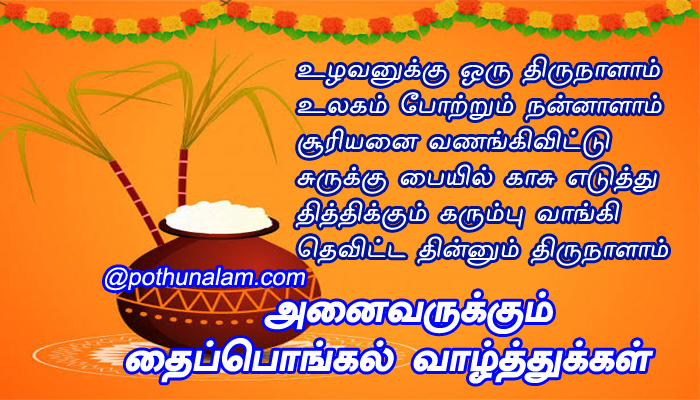 Pongal Wishes 2020 in tamil