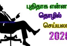 சுய தொழில் பட்டியல் 2020