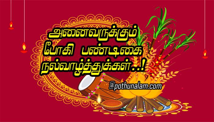 Bhogi Festival Quotes in Tamil 2021