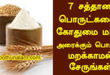 Homemade wheat flour in tamil