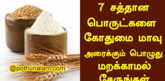 Homemade wheat flour in tamil