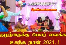Naming Ceremony Dates 2021