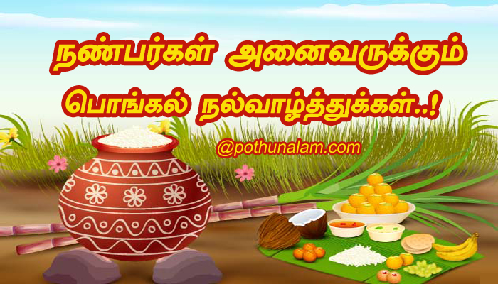 pongal wishes in tamil 2020