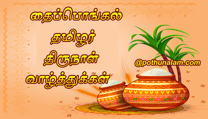 pongal wishes in tamil 2021
