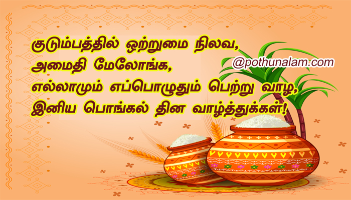 Pongal Wishes Quotes 2020