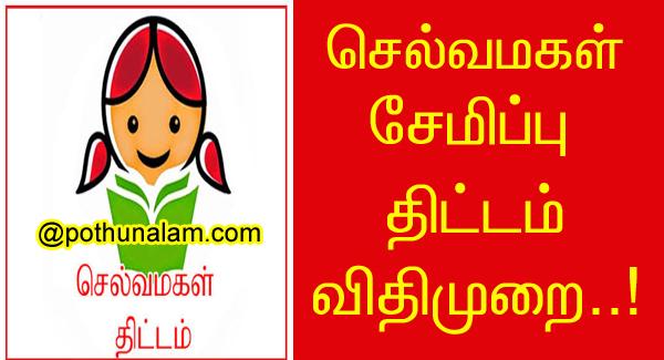Sukanya Samriddhi Yojana Scheme In Tamil