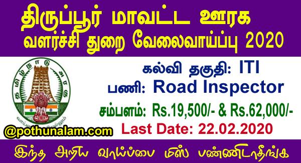 Tiruppur TNRD Recruitment 2020