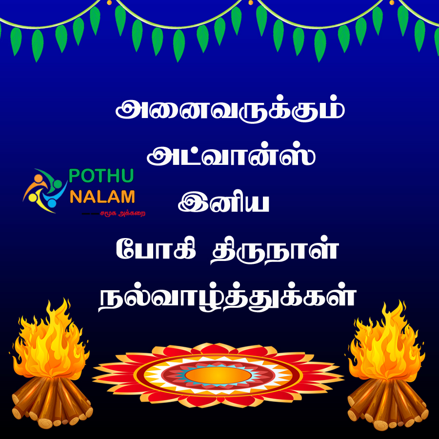 Bhogi Pongal in Wishes Tamil 2021 ...