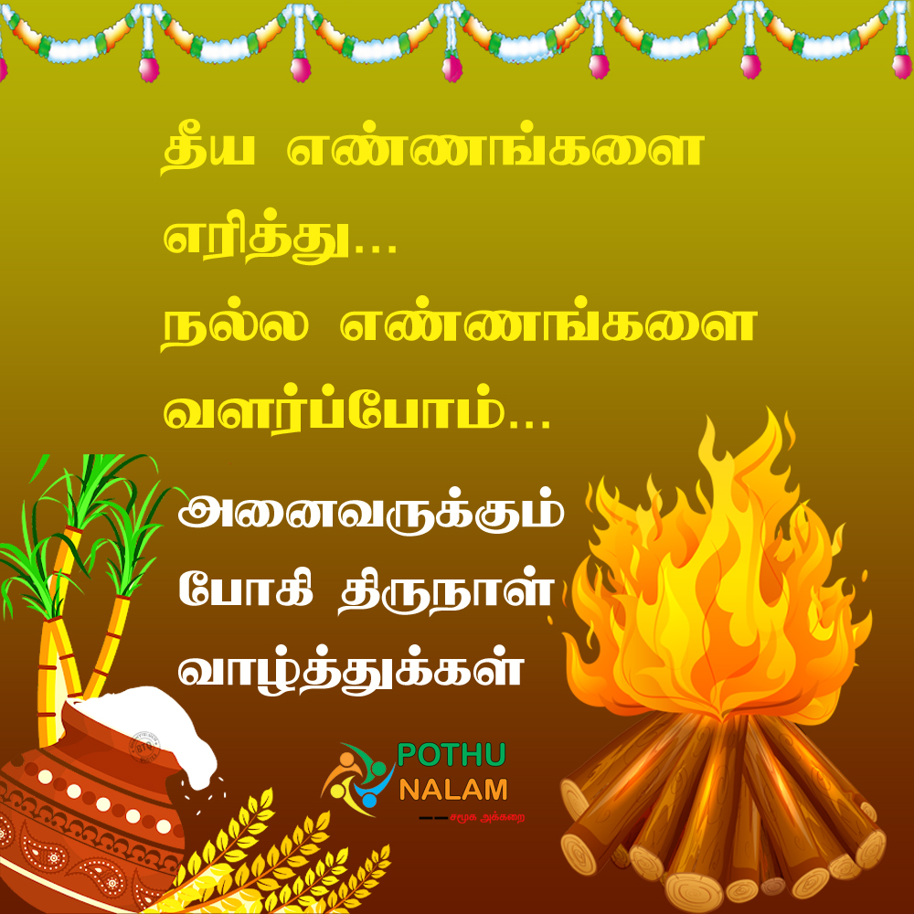 bhogi wishes in tamil