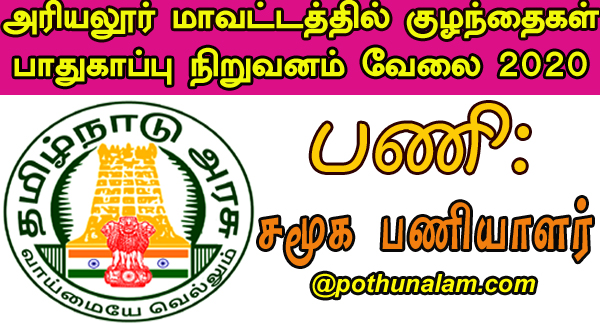 Ariyalur District Jobs