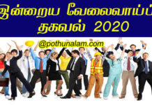 TN Employment News