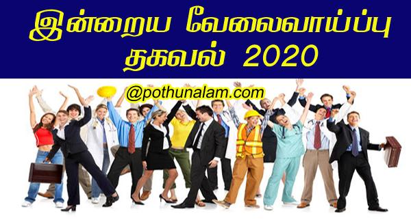 TN Employment News