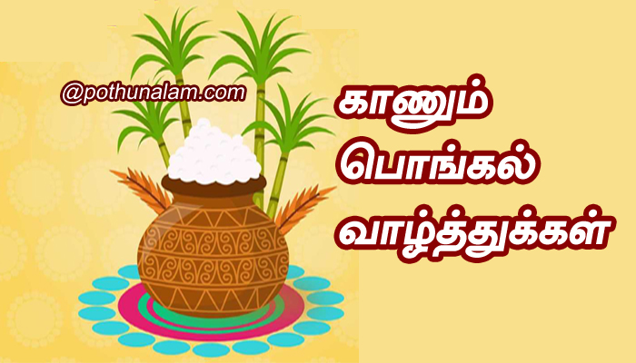 kaanum pongal wishes 2020