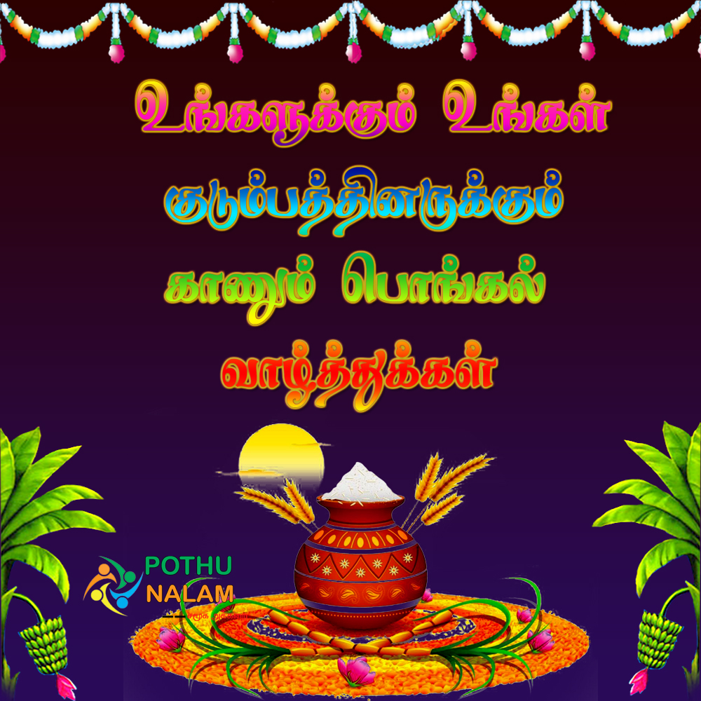 kaanum pongal wishes