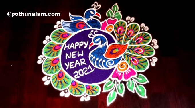 new year kolam 2021
