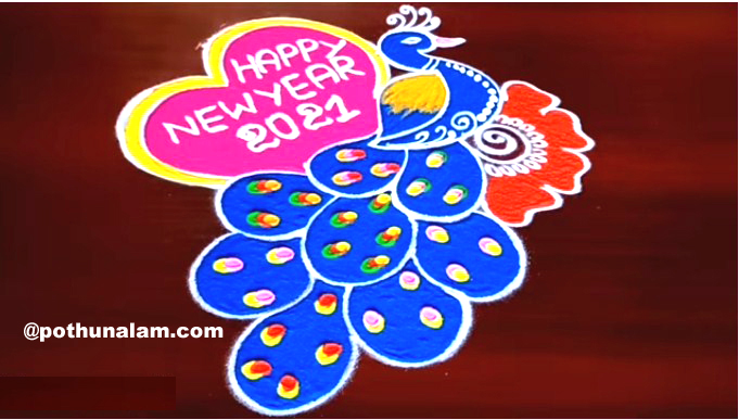 new year kolam designs 2021