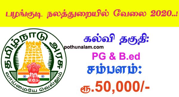 TN Tribal Welfare Recruitment 2020