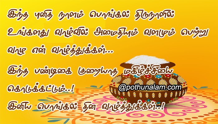 pongal wishes images 2020