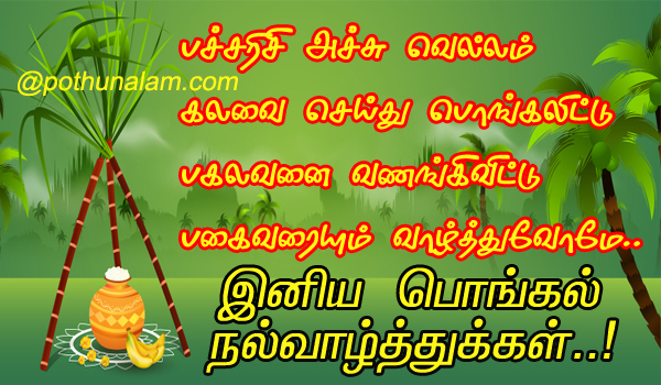 Pongal Wishes 2021 in tamil