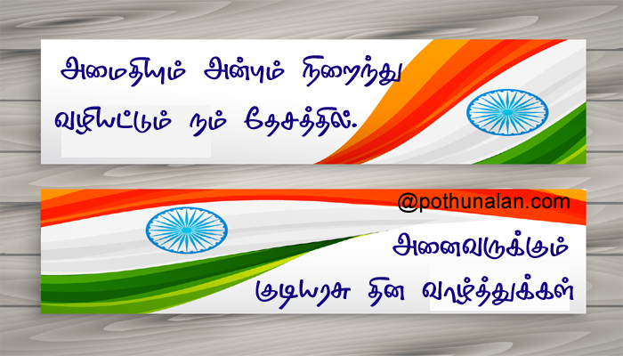 Republic Day Quotes in Tamil 2020