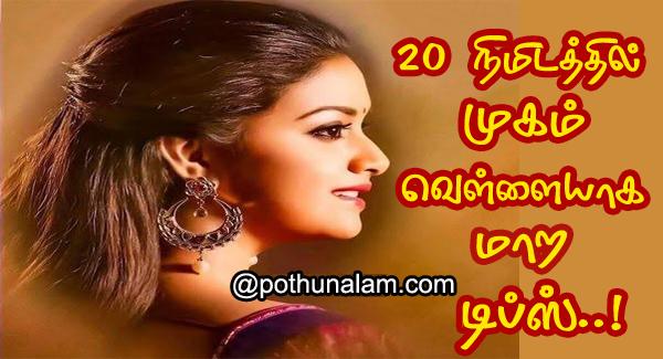 skin whitening tips in tamil