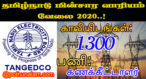 TNEB Recruitment 2020