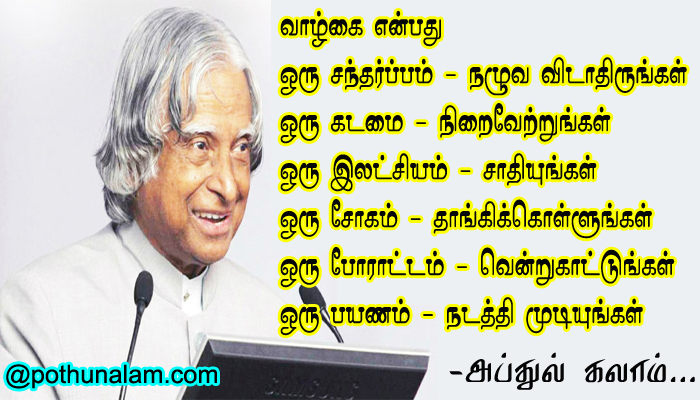 Abdul Kalam Quotes in Tamil