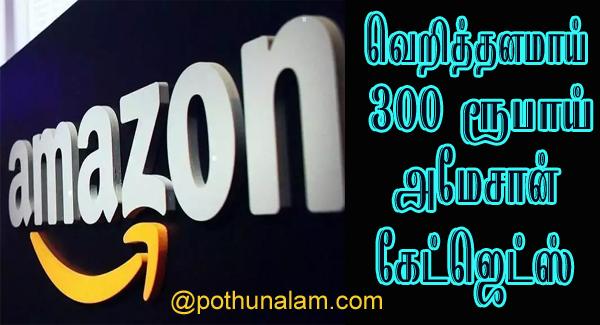 Amazon Gadgets